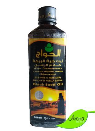 Масло Черного Тмина Эфиопское из Египта 500 мл