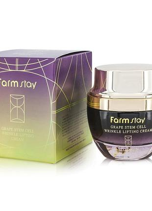 Лифтинг-крем farmstay grape stem cell wrinkle lifting cream