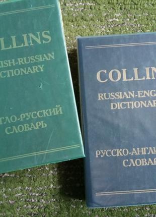 Учебный словарь английского языка Collins English-Russian Diction