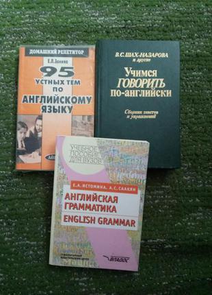 Учебные книги для изучения английского языка для студентов ВУЗов