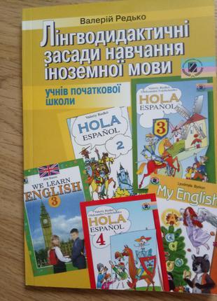 Лінгводидактичні засади навчання іноземної мови учнів початкової