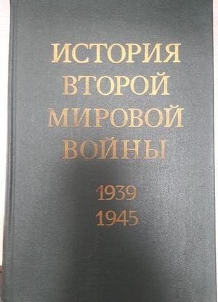 История второй мировой войны 1939-1945