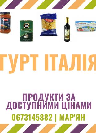 ОПТ ІТАЛІЯ продукти за доступними цінами
