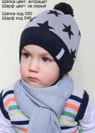 Детская двойная демисезонная шапка с завязками для мальчика от...