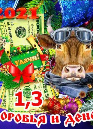 Магнит Бык символ 2021 сувенир новогодний год быка Баксы 1