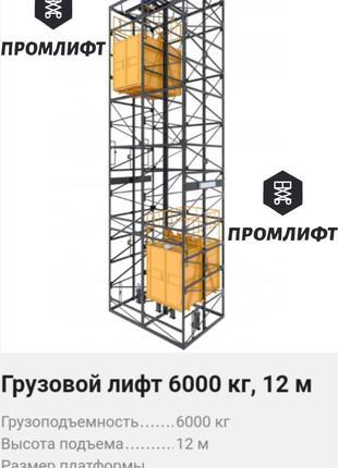 Грузовой лифт 6000 кг