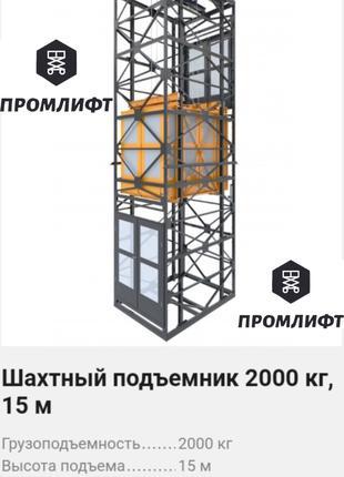 Шахтный подъемник 2000 кг
