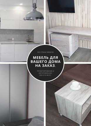 Мебель на заказ для Вашего дома.