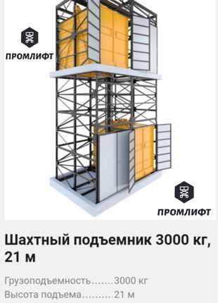Шахтный подъемник 3000 кг