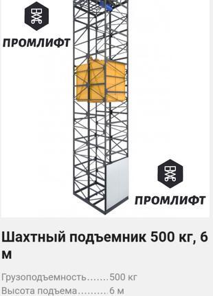 Шахтный подъемник 500 кг
