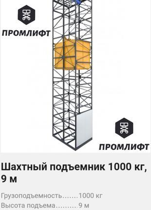 Шахтный подъемник 1000 кг