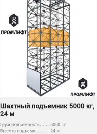 Шахтный подъемник 5000 кг