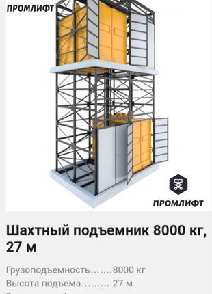 Шахтный подъемник 8000 кг