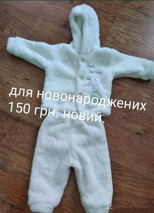 Костюм для новонароджених