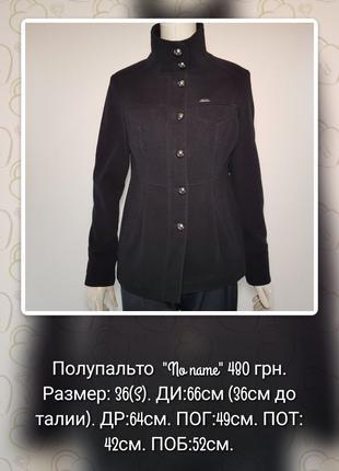 Пальто (полупальто) черное короткое на пуговицах немецкого бренда