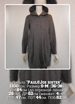 """Пальто """"Paul&Joe sister"""" серое с капюшоном (Франция)."""