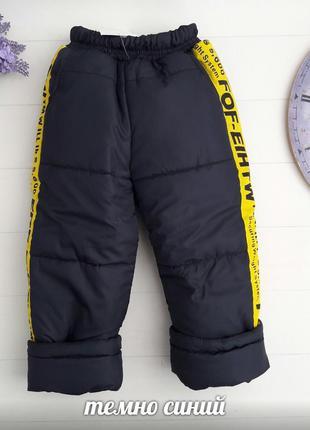 Зимние теплые штаны с 98р по 164р