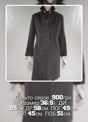 Пальто серое шерстяное классическое (Германия).