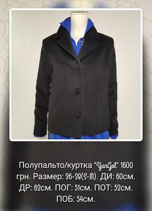"""Полупальто куртка """"YanGol""""шерстяное черное дизайнерское (Украина)"""