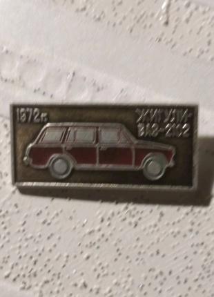 Антиквариат Значок 1972г. Жигули ваз-2102