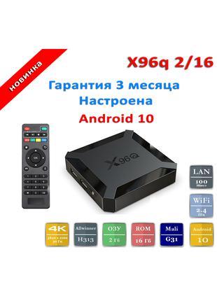 X96Q 2/16 Гб - Android 10! Настроена. Гарантия Смарт тв приставка