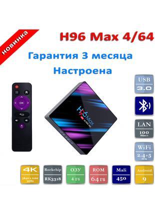 H96 Max - 4/64 Настроена! Гарантия. Оригинал! Смарт тв приставка