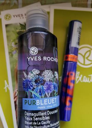 Набор Средство для снятия макияжа + Удлинящая тушь Yves Rocher