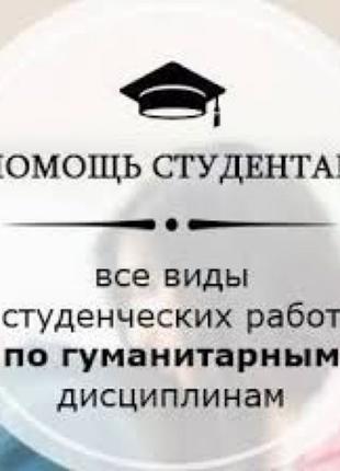Курсовые, дипломные работы. Студентам и морякам