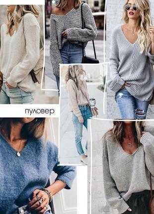 Пуловер/свитер/джемпер стильный удлинённый v-образный вырез