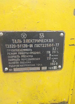 Тельфер грузоподъемностью 3,2т