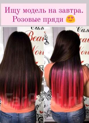 Наращивание волос, яркие пряди