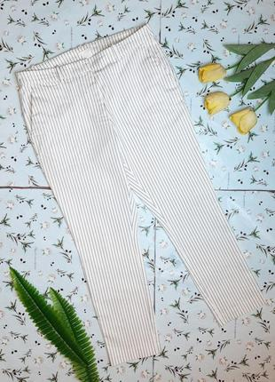 🎁1+1=3 женские белые зауженные брюки штаны в полоску h&m, разм...