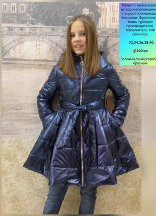 Пальто плащевка на синтепоне для девочки подростка 128-152