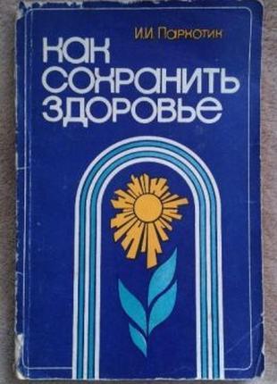 Книга как сохранить здоровье Пархотик