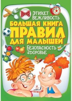 """""""Большая книга правил для малышей"""" (2+), новая"""