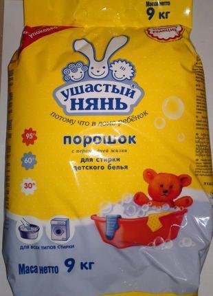 Детский стиральный порошок Ушастый нянь, 9 кг