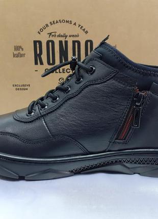 Комфортные демисезонные полуботинки кожаные под кроссовки rondo