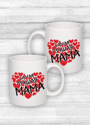 Чашка Самая лучшая мама