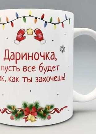 🎁подарок чашка новый год 2021 именная чашка новогодний подарок