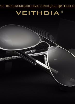 Фирменные очки Veithdia V6695