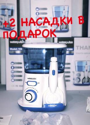 Ирригатор Waterpulse v300 + гарантия 2 года (waterpik, oral-b)