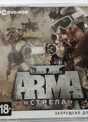 Arma 2 операция стрела, компютерна гра диск новий