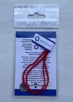 Оригинал! Красная нить из Иерусалима, Израиль. Червона нитка.
