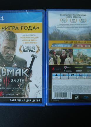 Ведьмак 3 Издание года PS4. Диск Новый, русский (WITCHER 3)