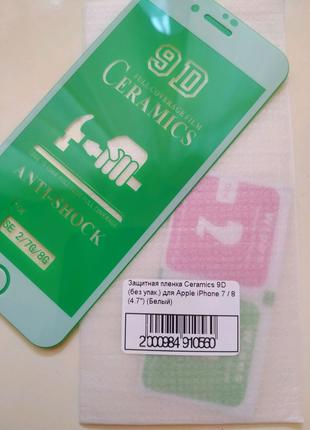 Защитная пленка 9D для iPhone 7/8