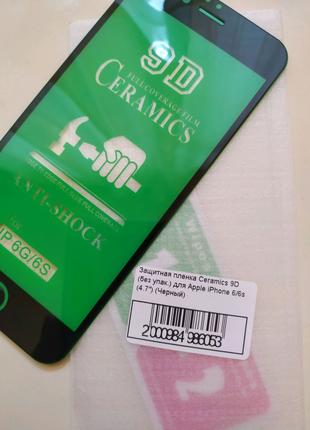 Защитная пленка 9D для iPhone 6/6s