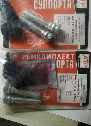 Направляющие скобы суппорта ланос