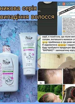 Шампунь проти випадіння волосся , виробництво Туреччина