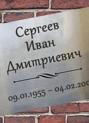 Табличка на крест памятник серый серебр фон темная черная надпись