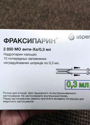 Фраксипарин 2850 МО анти-Ха/0,3 мл поштучно по 110 грн 1 шт